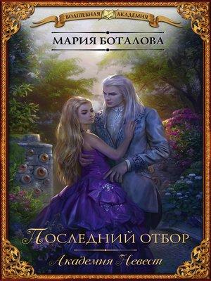 cover image of Академия невест. Последний отбор