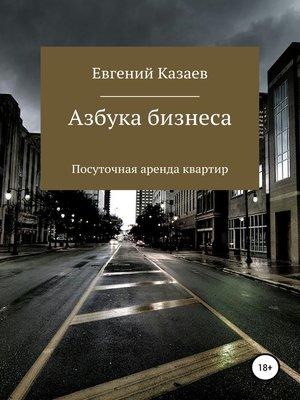 cover image of Азбука бизнеса. Посуточная аренда квартир