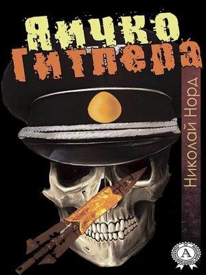 cover image of Яичко Гитлера