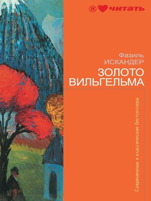 cover image of Богатый Портной и хиромант