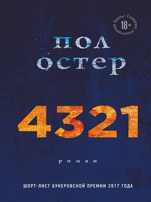 cover image of 4321