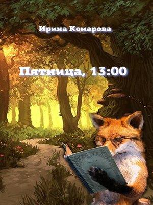 cover image of Пятница, тринадцать ноль-ноль