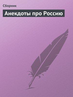 cover image of Анекдоты про Россию
