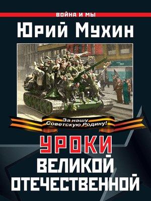 cover image of Уроки Великой Отечественной