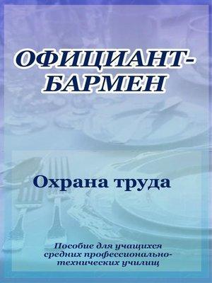 cover image of Официант-бармен. Охрана труда