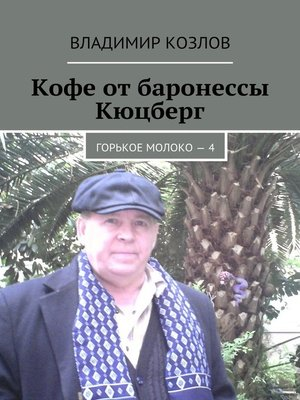 cover image of Кофе от баронессы Кюцберг. Горькое молоко – 4