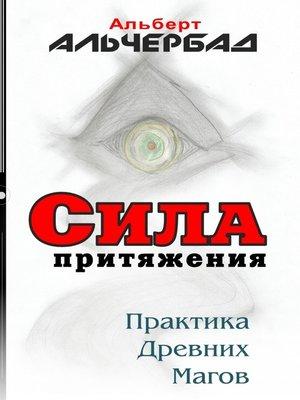 cover image of Сила притяжения. Практика древних магов