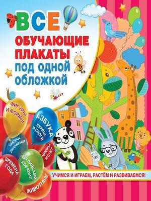 cover image of Все обучающие плакаты под одной обложкой. От азбуки до таблицы умножения