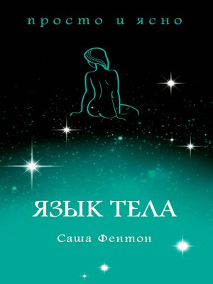 cover image of Язык тела