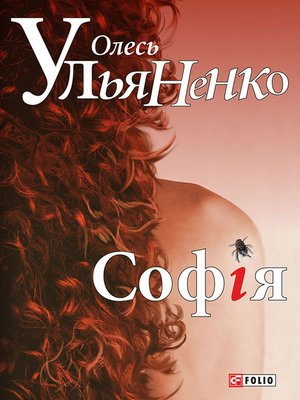 cover image of Софія