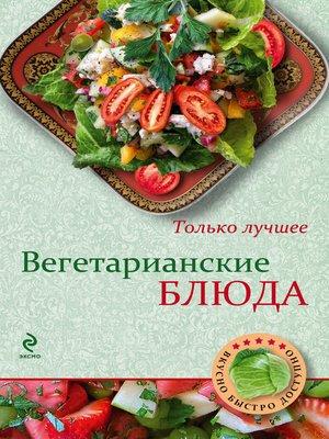 cover image of Вегетарианские блюда