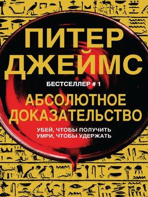 cover image of Абсолютное доказательство