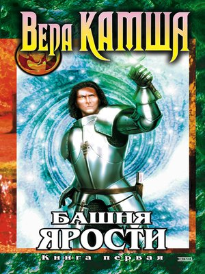 cover image of Башня Ярости. Книга 1. Чёрные маки