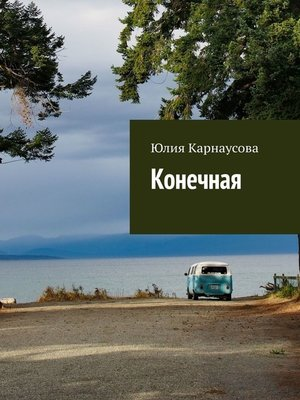 cover image of Конечная