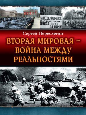 cover image of Вторая Мировая – война между реальностями