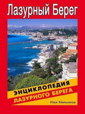 cover image of Энциклопедия Лазурного Берега