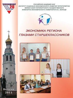 cover image of Экономика региона глазами старшеклассников. Выпуск 8