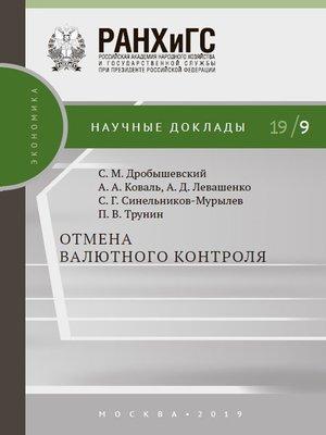 cover image of Отмена валютного контроля