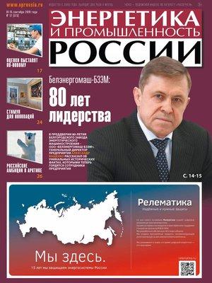 cover image of Энергетика и промышленность России №17 2019