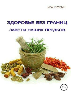 cover image of Здоровье без границ. Заветы наших предков
