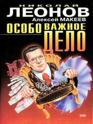 cover image of Особо важное дело