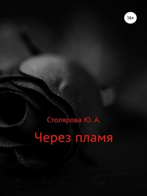 cover image of Через пламя