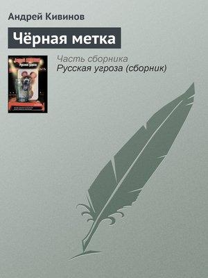 cover image of Чёрная метка