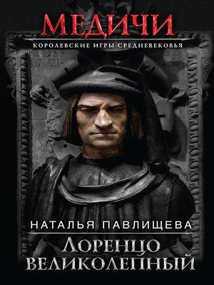 cover image of Лоренцо Великолепный