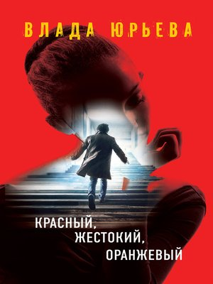 cover image of Красный, жестокий, оранжевый