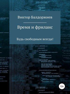 cover image of Время и фриланс