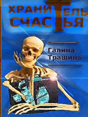 cover image of Хранитель счастья