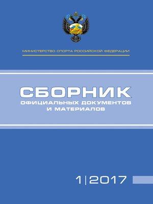 cover image of Министерство спорта Российской Федерации. Сборник официальных документов и материалов. №01/2017