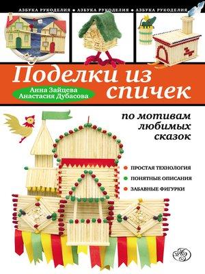 cover image of Поделки из спичек по мотивам любимых сказок