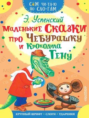 cover image of Маленькие сказки про Чебурашку и Крокодила Гену