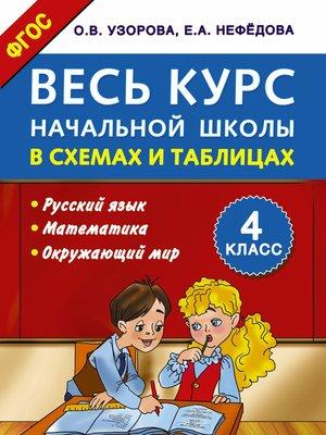 cover image of Весь курс начальной школы в схемах и таблицах. Русский язык, математика, окружающий мир. 4 класс