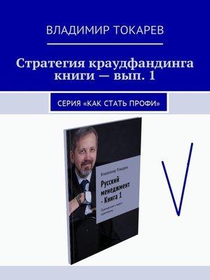 cover image of Стратегия краудфандинга книги – вып. 1. Серия «Как стать профи»