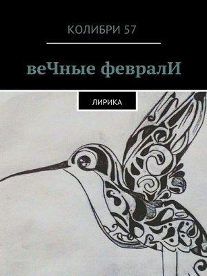 cover image of веЧные февралИ. Лирика