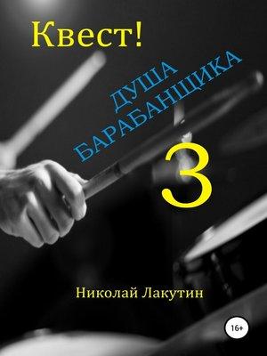 cover image of Квест. Душа барабанщика-3
