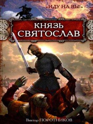 cover image of Князь Святослав. «Иду на вы!»