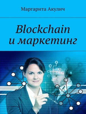 cover image of Blockchain и маркетинг