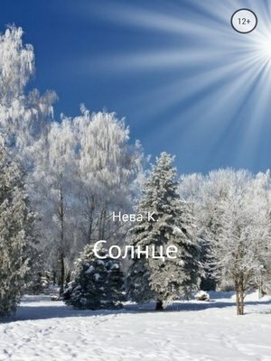 cover image of Солнце