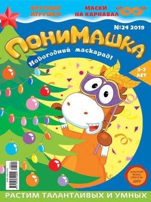 cover image of ПониМашка №24/2019
