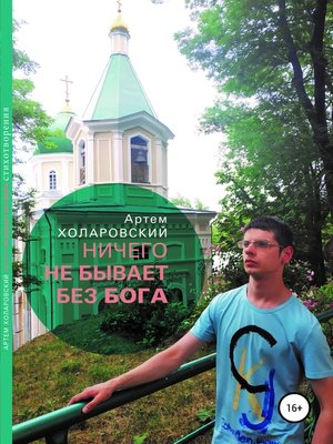 cover image of Ничего не бывает без Бога