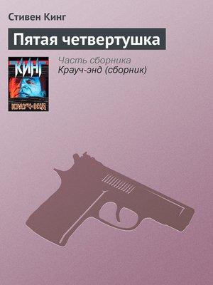 cover image of Пятая четвертушка