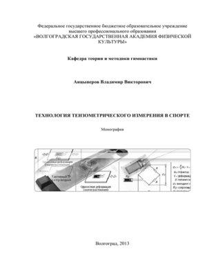 cover image of Технология тензометрического измерения в спорте