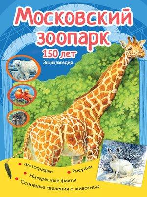 cover image of Московский зоопарк. 150 лет
