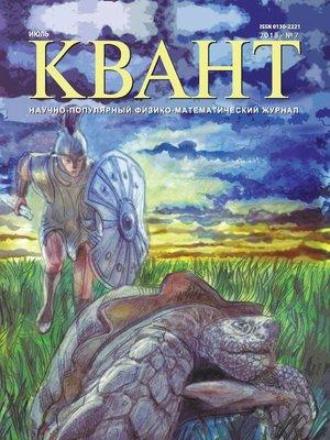 cover image of Квант. Научно-популярный физико-математический журнал. №07/2018