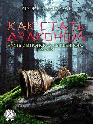 cover image of В поисках священного Грааля