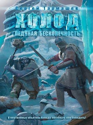 cover image of Ледяная бесконечность
