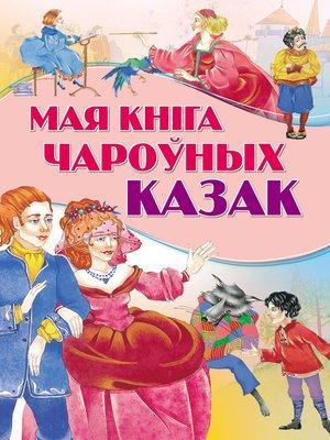 cover image of Мая кніга чароўных казак